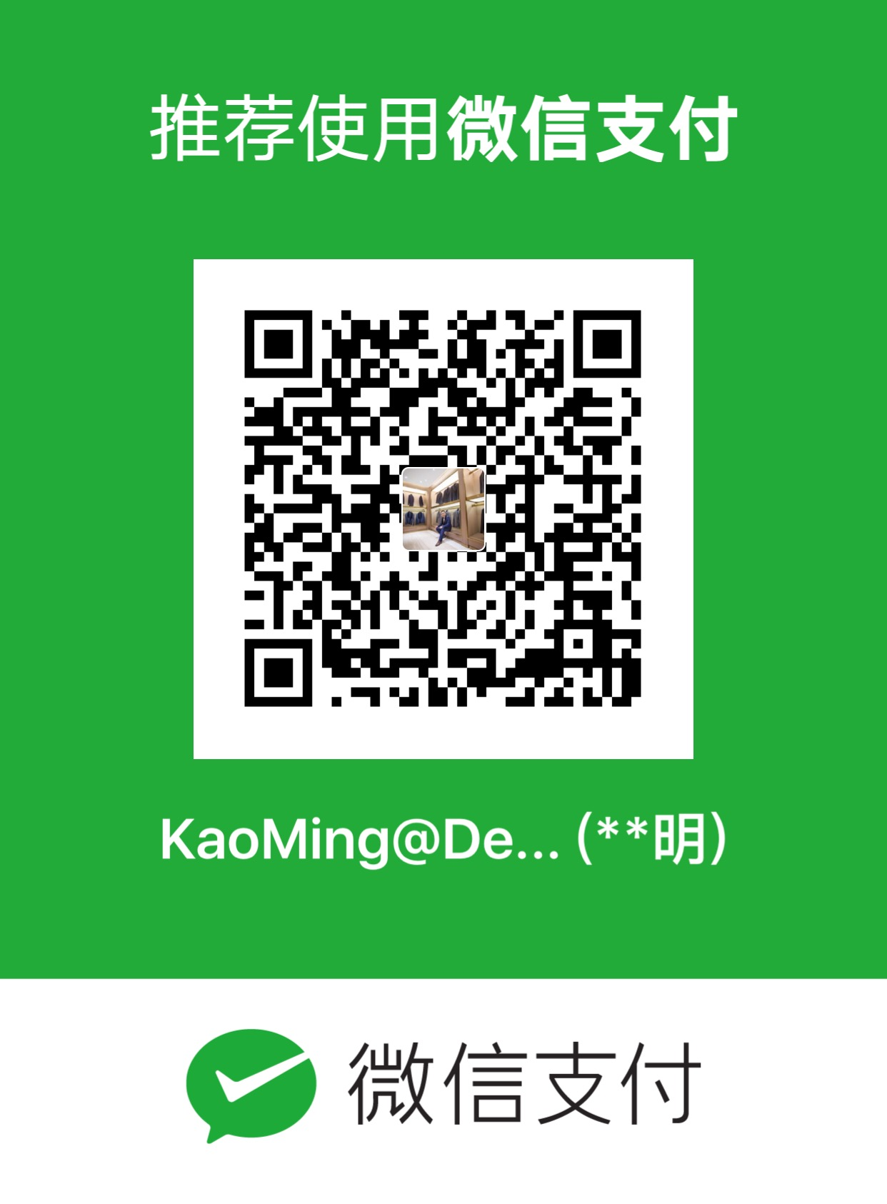 明哥 WeChat Pay